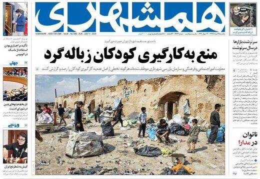همشهری: منع به کارگیری کودکان زباله گرد