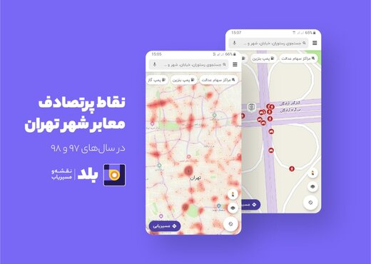 نقاط پرتصادف تهران به نقشه و مسیریاب بلد اضافه شد