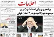 روزنامههای دوشنبه ۲۶ خرداد۹۹ در صفحه اول خود چه نوشتند؟