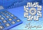 خیریهها در تیررس سازمان امور مالیاتی/ فرصت ۲ ماهه برای ثبت اطلاعات در سامانه