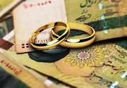 اعطای وام ازدواج ۱۴۰ تا ۲۰۰میلیونی به زوج ها در ۱۴۰۰