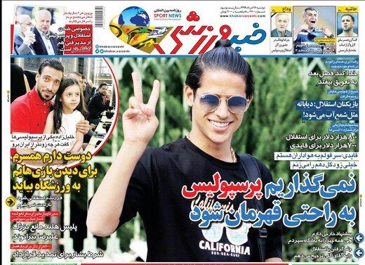 خبر ورزشی - ۲۶ خرداد