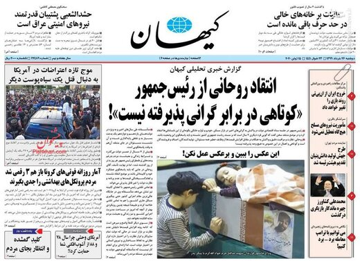 کیهان: انتقاد روحانی از رئیس جمهور