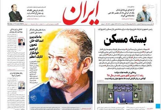 ایران: بسته مسکن