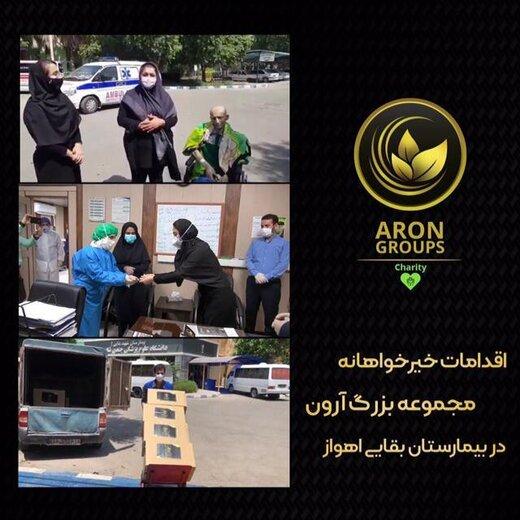 اقدامی دیگر از خیریه آرون: این بار بیمارستان بقایی ۲ خوزستان