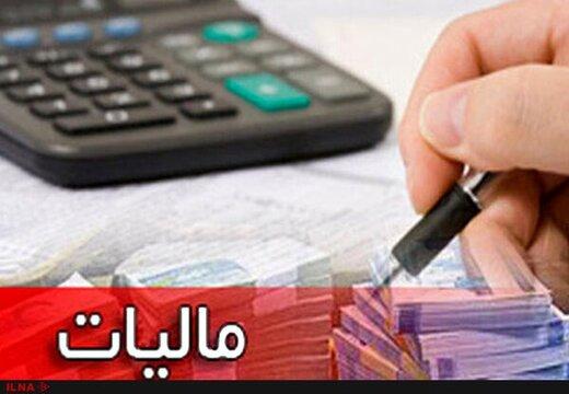 بخشودگی جرایم مالیاتی تا سقف ۱۰۰ درصد فقط تا پایان خرداد