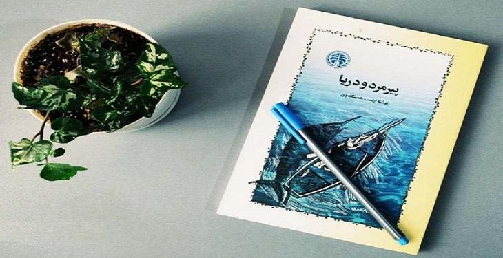 کتاب «پیرمرد و دریا» از ارنست همینگوی