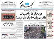 کیهان: محتکران مسکن باید نقرهداغ شوند نه جریمه جزئی