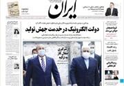 صفحه اول روزنامههای سهشنبه ۲۷ خرداد ۹۹