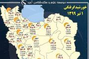 اینفوگرافیک | درصد گرفتگی خورشید در شهرهای کشور در کسوف یکشنبه