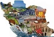 با این روش به سفر مجازی به استانهای ایران بروید