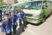 افزایش ۲۴ درصدی نرخ کرایه سرویس مدارس در قم/وضعیت منطقه چهل اختران نامطلوب است