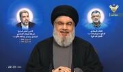 دبیرکل حزبالله:اقدام برای خلع سلاح مقاومت شکست خورد
