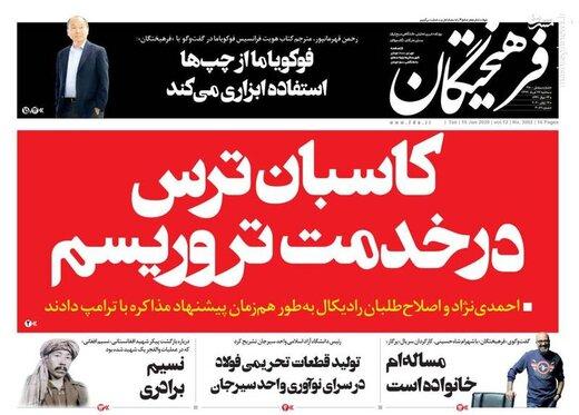 عکس/ صفحه نخست روزنامههای سهشنبه ۲۷ خرداد