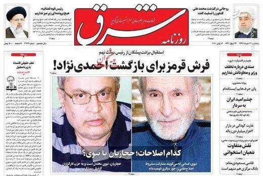شرق: فرش قرمز برای بازگشت احمدی نژاد!