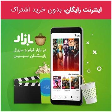 بدون خرید اشتراک و با اینترنت رایگان، در بازار فیلم و سریال ببینید
