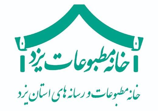 نتایج انتخابات خانه مطبوعات و رسانههای استان یزد اعلام شد