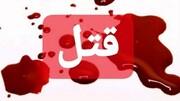 قتل کودک ۵ ساله توسط نامادری