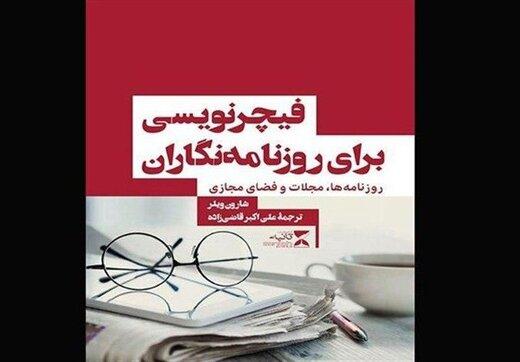 کتاب فیچرنویسی برای روزنامهنگاران منتشر شد