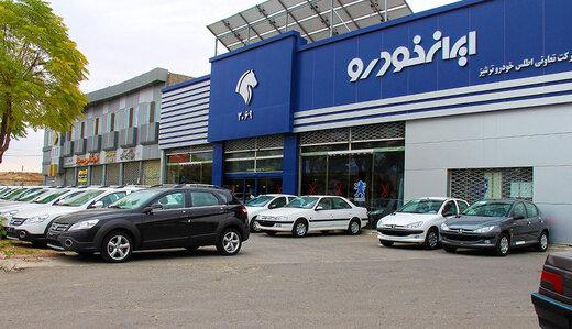 رزروی های ایران خودرو تا کی مهلت واریز دارند؟
