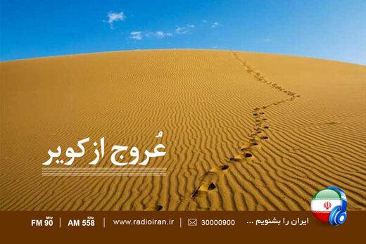 «عروج از کویر» تا عبور از «خیابان ایران»