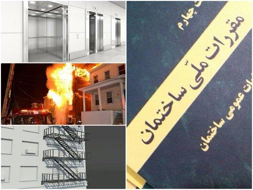 لزوم توجه شهروندان به خرید ساختمانهای دارای تجهیزات استاندارد و حفاظت در مقابله حریق و آتش نشانی