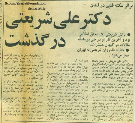 دکتر علی شریعتی درگذشت