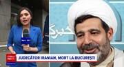 ببینید | گزارش کامل و با کیفیت تلویزیون رومانی از کشف جسد قاضی منصوری