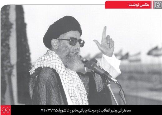بیانات ۲۵ سال پیش رهبر انقلاب درباره هرگونه عملیات و تهدید نظامی و اتمی علیه ایران +عکس