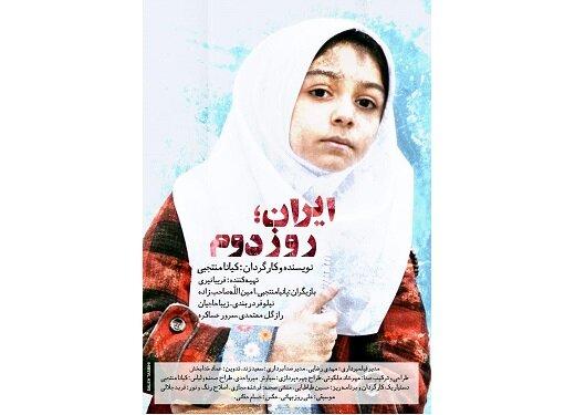 «ایران؛ روز دوم» به کارگردانی کیانا منتجبی آماده نمایش شد