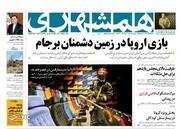 صفحه نخست روزنامههای آخرین روز بهار ۹۹