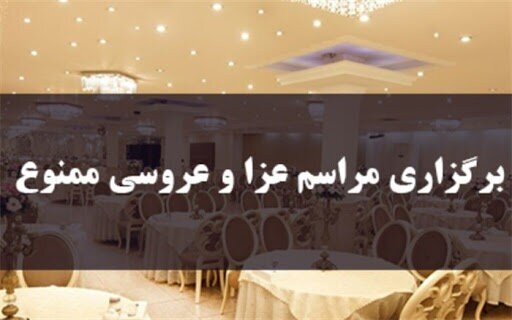 مرکز بهداشت همدان: برگزاری مراسم ترحیم و عروسی در همدان ممنوع است