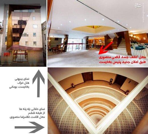 تصاویری از محل اقامت قاضی منصوری