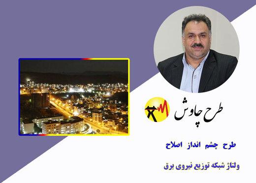 اجرای طرح « چاوش » در استان چهارمحال و بختیاری