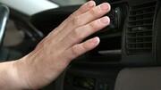 چرا کولر خودرو باد گرم می زند؟