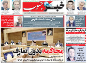 صفحه نخست روزنامههای یکشنبه اول تیر