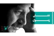 اهدای «نشان رسول» در جشنواره فیلم «مقاومت»
