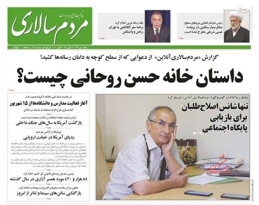 مردم سالاری: داستان خانه حسن روحانی چیست؟