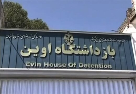 تغییر رئیس زندان اوین