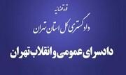 اطلاعیه دادسرای تهران درباره خبر آزاد شدن ۵ محکوم اقتصادی