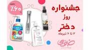 ۶۰ درصد تخفیف محصولات پوست و آرایشی جشنواره روز دختر خانومی
