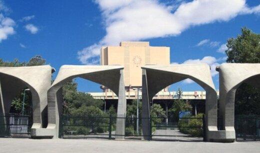 دانشگاه تهران برگزاری بعضی از امتحانات پایان ترم را غیرحضوری کرد