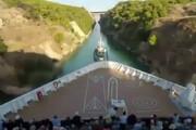 ببینید | رکوردشکنی کشتی تفریحی با عبور از کانال کورینث