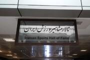 افتتاح تالار مشاهیر ورزش ایران با قهرمانان ورزش و شهردار تهران