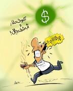 رابطه عجیب کسوف و قیمت دلار را ببینید!