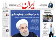 صفحه اول روزنامههای چهارشنبه ۴ تیر99