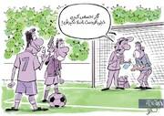 ببینید: آغاز لیگ برتر از امشب!