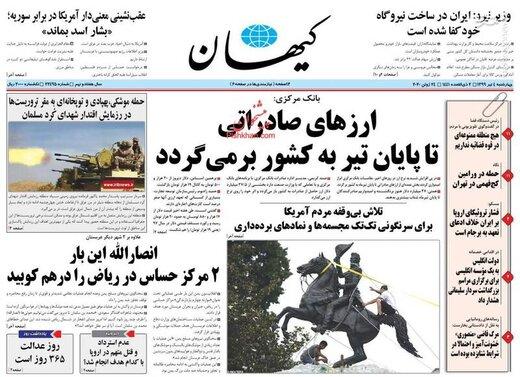 کیهان: ارزهای صادراتی تا پایان تیر به کشور بر می گردد