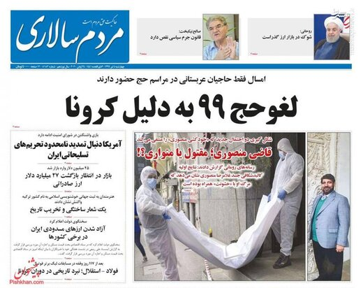 مردم سالاری: لغو حج۹۹ به دلیل کرونا