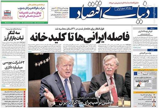دنیای اقتصاد: فاصله ایرانی ها تا کلید خانه